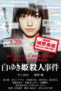 白ゆき姫殺人事件02
