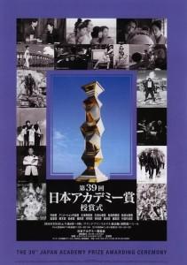第39回日本アカデミー賞03