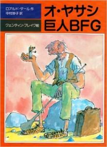 オ・ヤサシ巨人 BFG