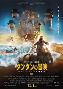 タンタンの冒険04