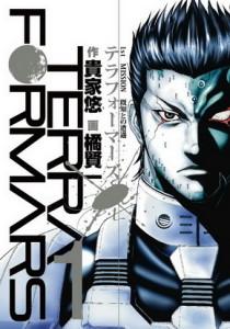 テラフォーマーズ_コミック