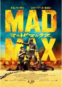 マッドマックス 怒りのデス・ロード02