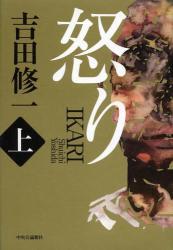 怒り_小説