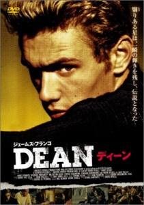 DEAN_ディーン