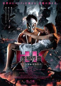 HK 変態仮面 アブノーマル・クライシス