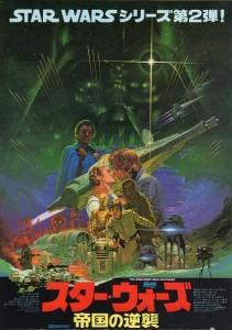 スター・ウォーズ_帝国の逆襲
