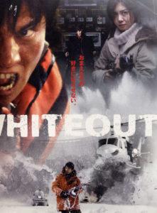 ホワイトアウト02