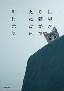 世界から猫が消えたなら_小説