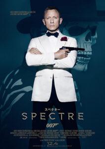 007 スペクター04