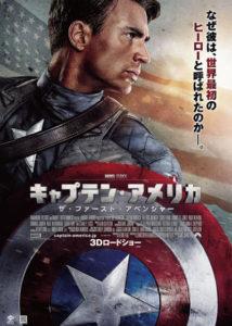 キャプテン・アメリカ_ザ・ファースト・アベンジャー