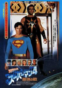 スーパーマンⅣ