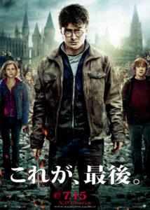 ハリー・ポッターと死の秘宝 PART2_02