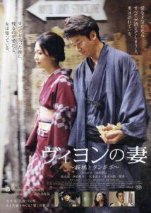ヴィヨンの妻~桜桃とタンポポ~02