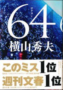 64_小説
