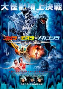 ゴジラxモスラxメカゴジラ 東京SOS