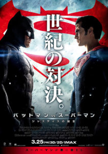 バットマン vs スーパーマン