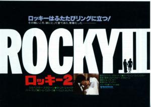 ロッキー2_03