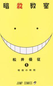 暗殺教室_コミック