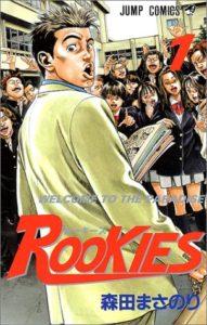 Rookies_コミック