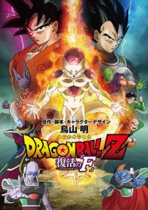 ドラゴンボールZ 復活のF