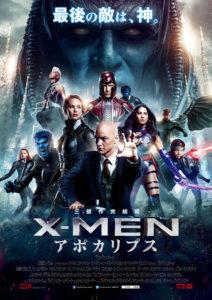 X-MEN_アポカリプス