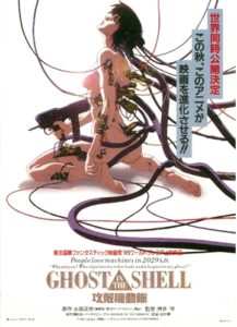 ghost-in-the-shell_%e6%94%bb%e6%ae%bb%e6%a9%9f%e5%8b%95%e9%9a%8a