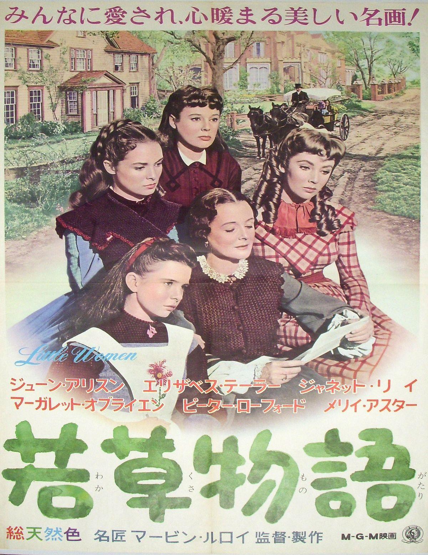 若草 物語 映画 若草物語 (1949年の映画) - Wikipedia